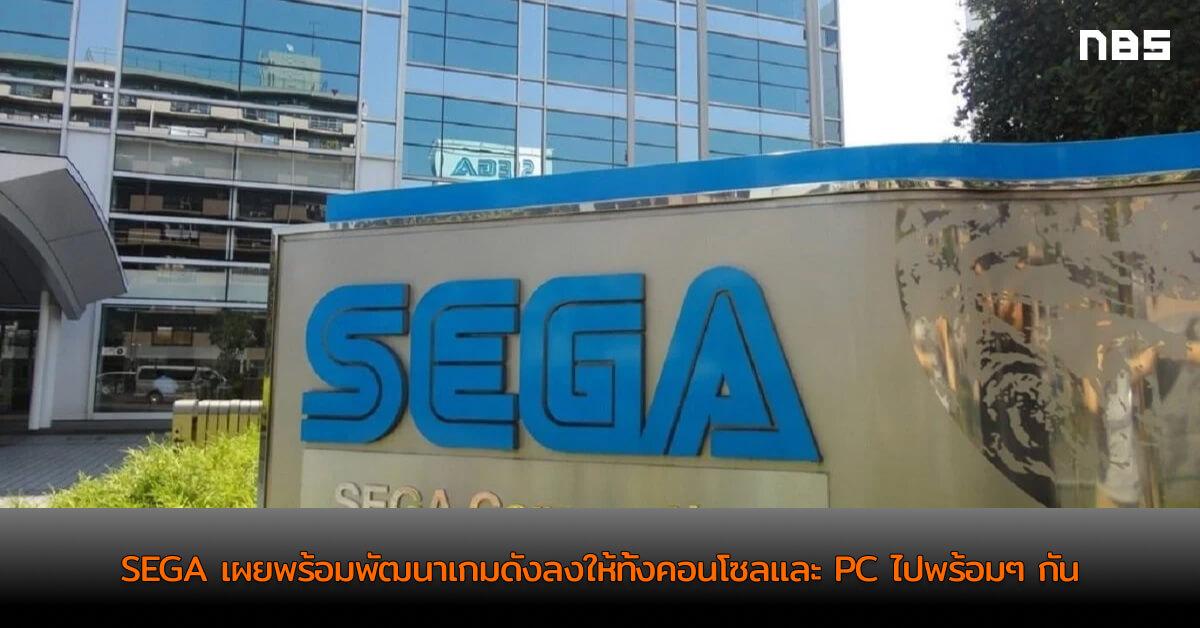 74597 344 sega to launch its biggest games on pc simulta