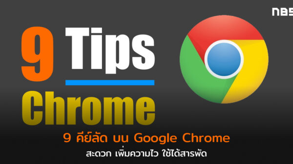 9 hotkey google chrome cov 1