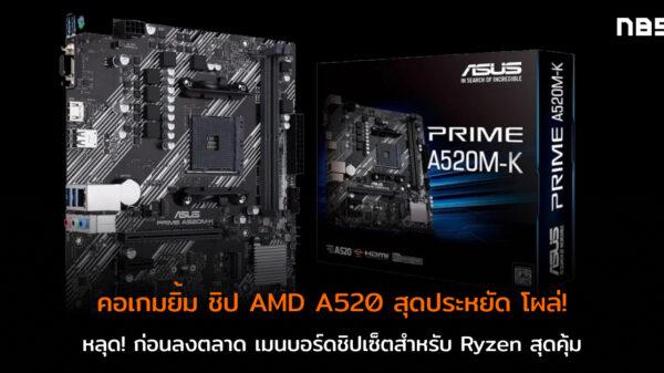AMD A520 Chipset Ryzen cov