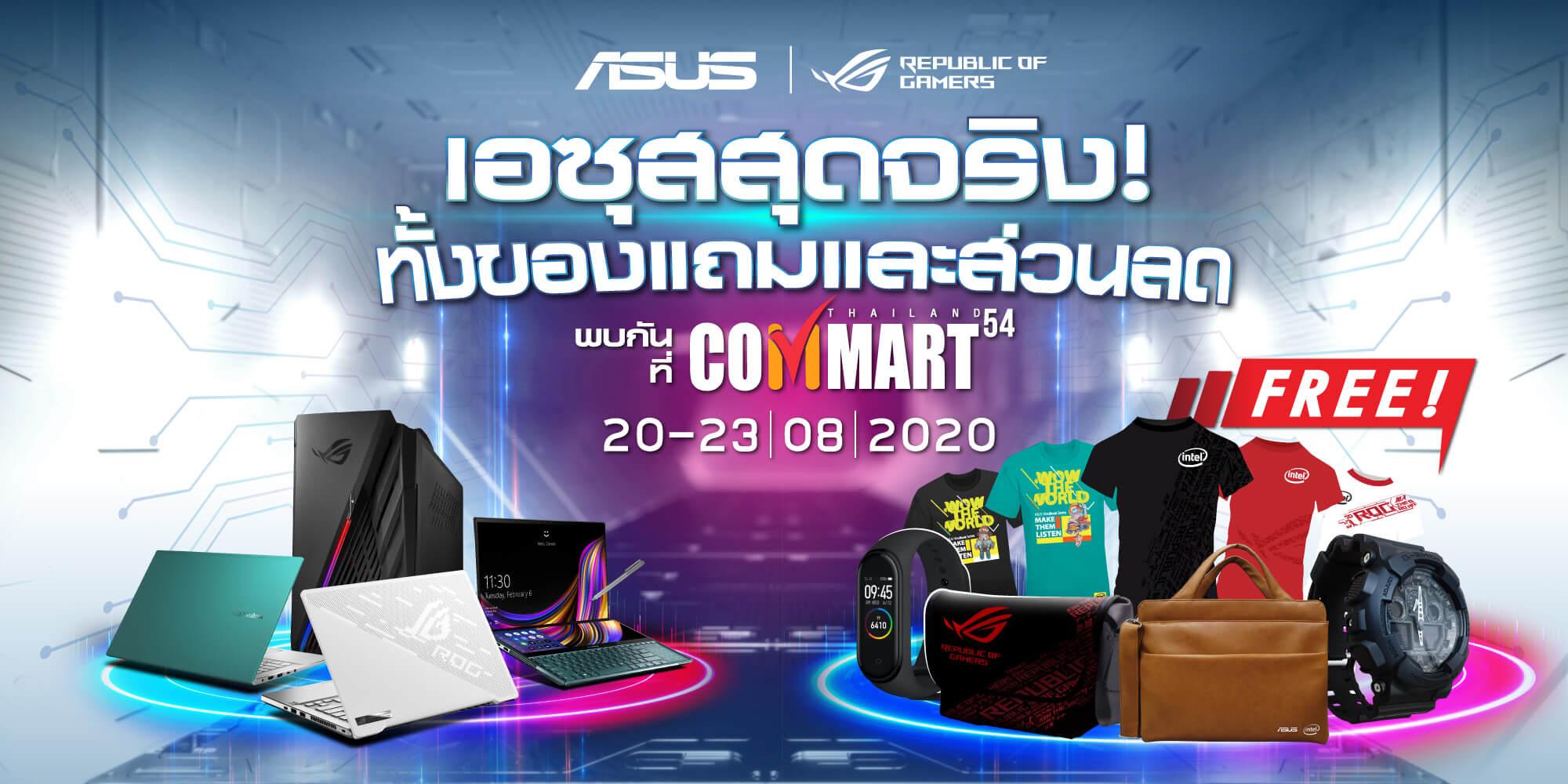 ASUS Commart Promo 2020