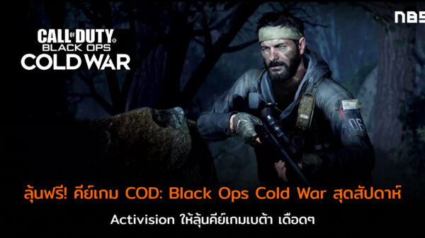 COD BlackOp ColdWar cov