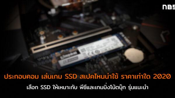 Choose SSD for gaming 2020 cov