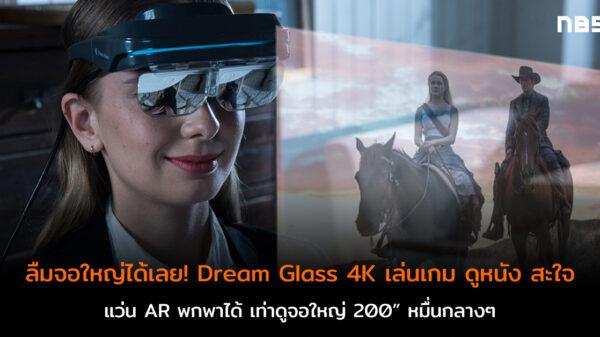 Dream Glass 4k cov