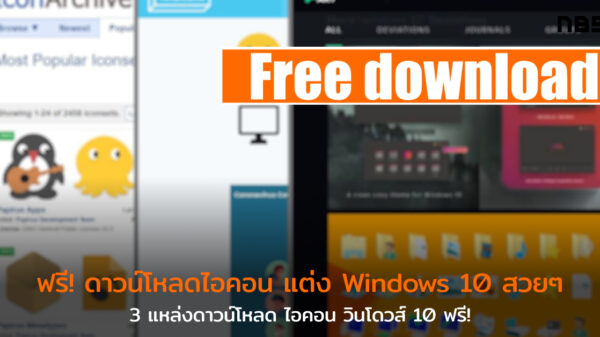 Free Icon download Windows 10 cov