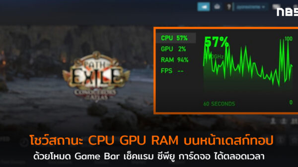 Gamebar show on desktop cov