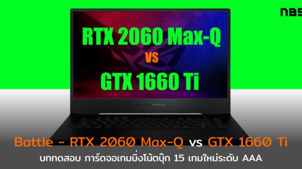 GeForce RTX 2060 GTX 1660 Ti cov