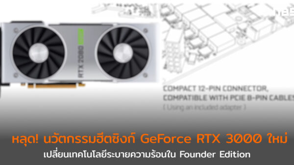 GeForce RTX 3000 founder edition cov