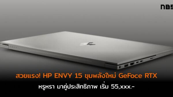 HP ENVY 15 2020 cov