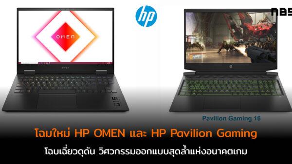 HP Omen Pavilion 16 cov