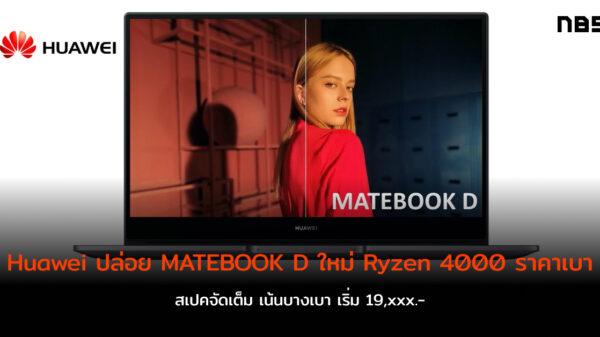 Huawei Matebook D Aug 2020 cov