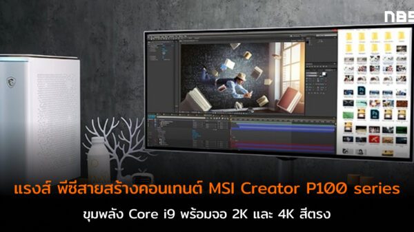 MSI PC Content Creator series cov