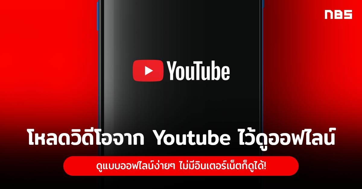 Youtube Download ดูยูทูปออฟไลน์ง่าย ๆ