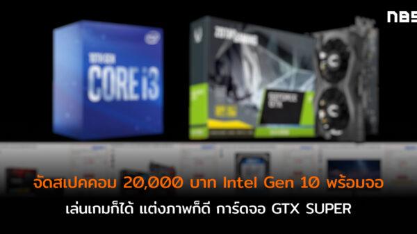 PC Spec 20000 w monitor JIB cov