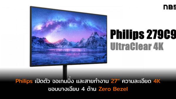 Philips 279C9 monitor 27 inch cov 1