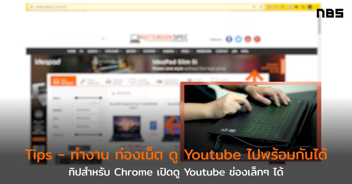 ดู youtube