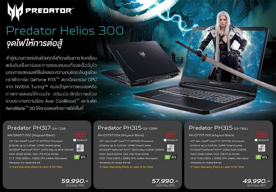 Predator Helios 300 2020