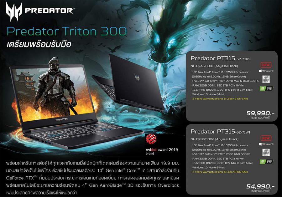 Predator Triton 300 2020