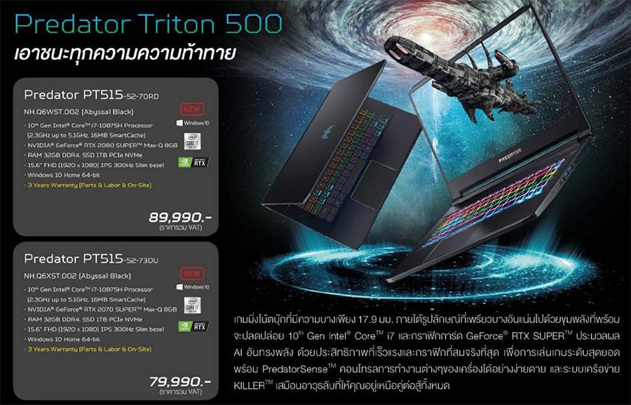 Predator Triton 500 2020