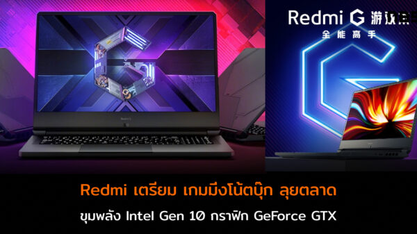 Redmi G Gaming notebook cov