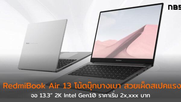 RedmiBook Air 13 cov