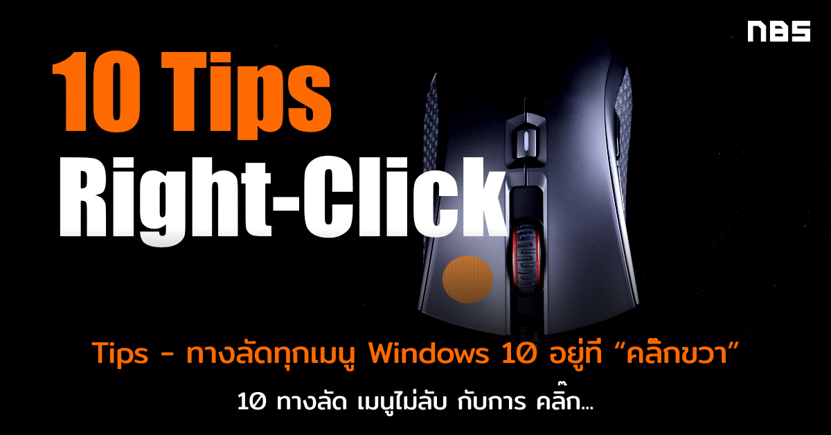 right-click