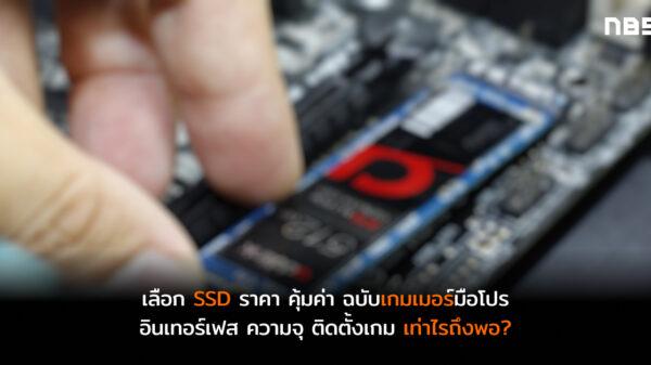 SSD install 2020 cov