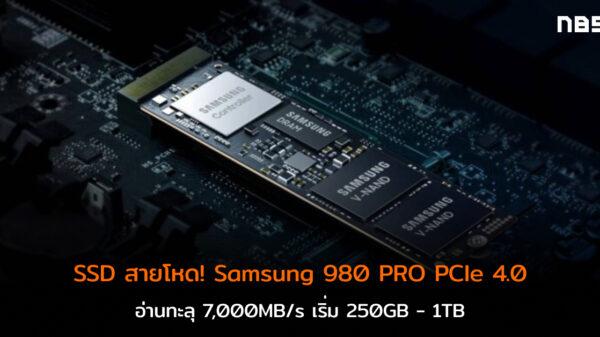 Samsung 980 PRO cov