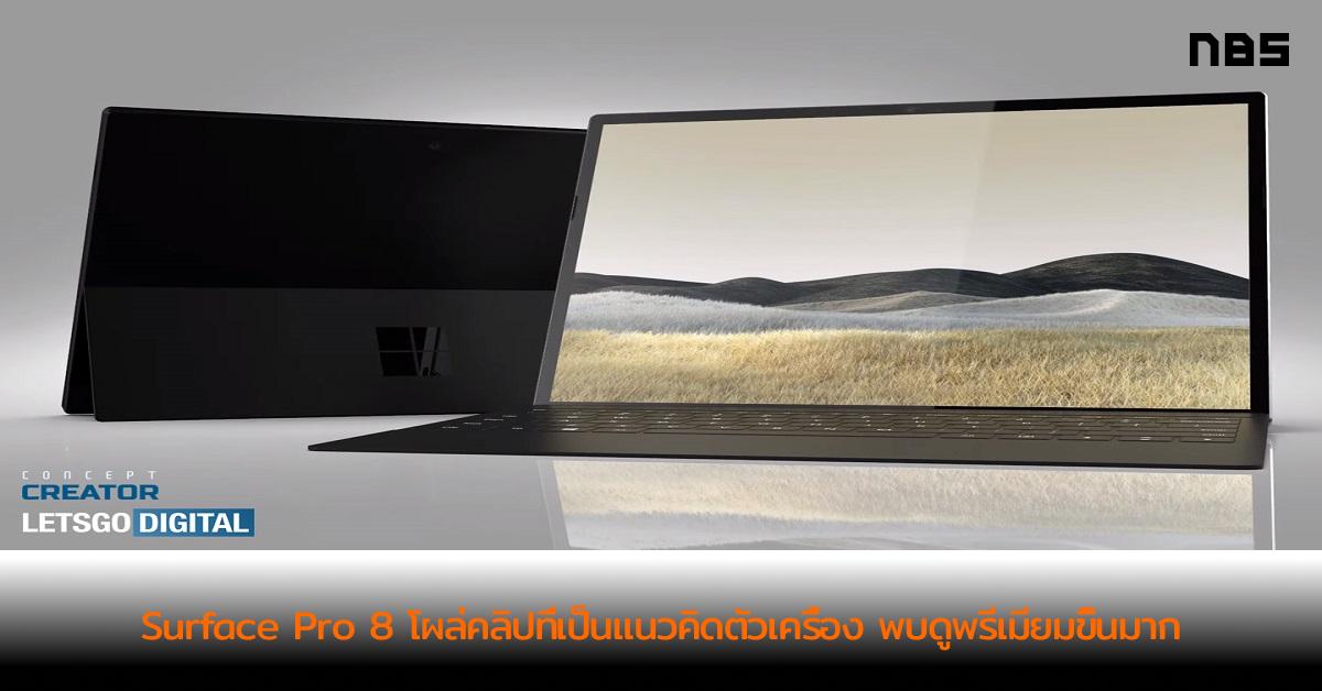 Surface Pro 81