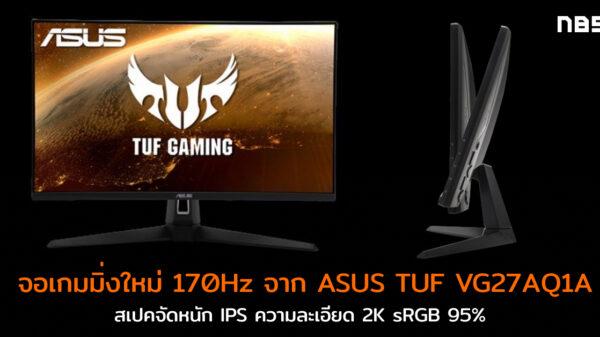 TUF Gaming VG27AQ1A cov