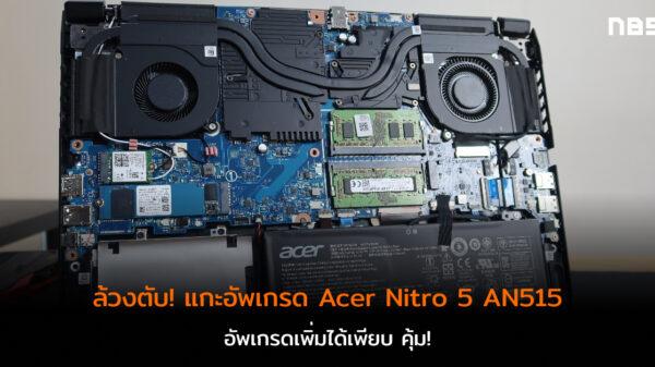 Upgrade Acer Nitro 5 cov