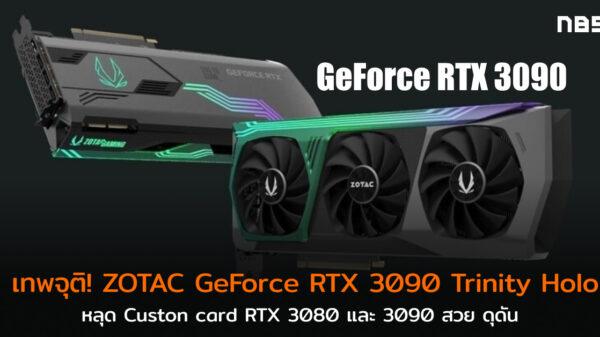 ZOTAC GeForce RTX 3090 Trinity Holo cov