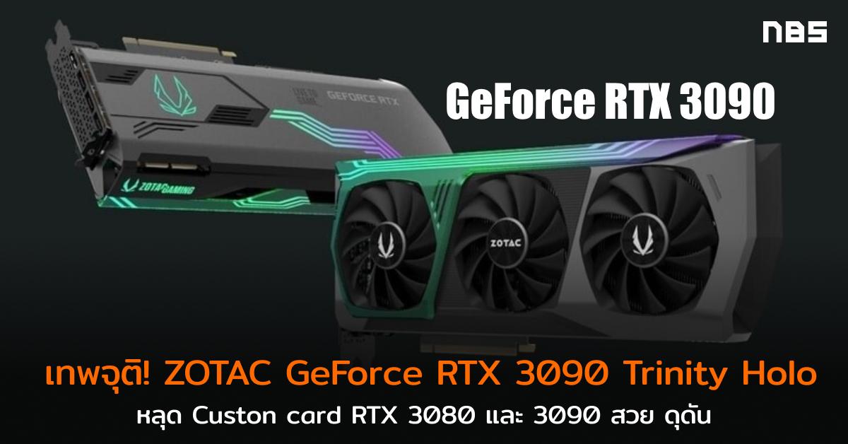 RTX 3090