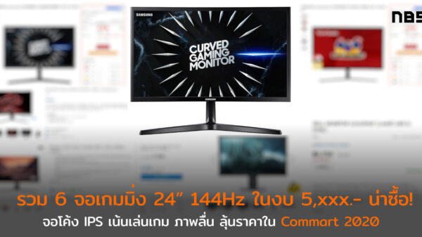 gaming monitor 24 inch 144hz cov