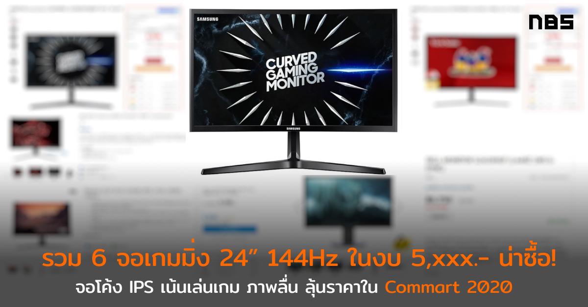gaming monitor 24 inch 144hz cov