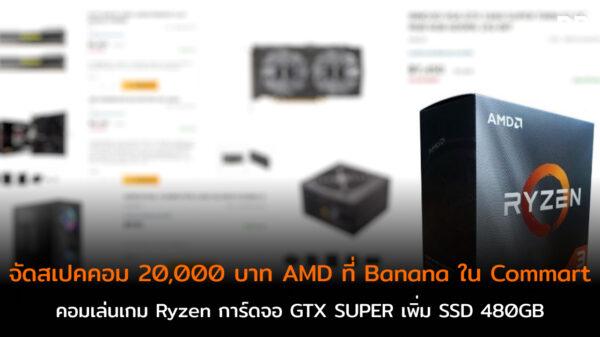 pc spec 20000 banana commart jpg