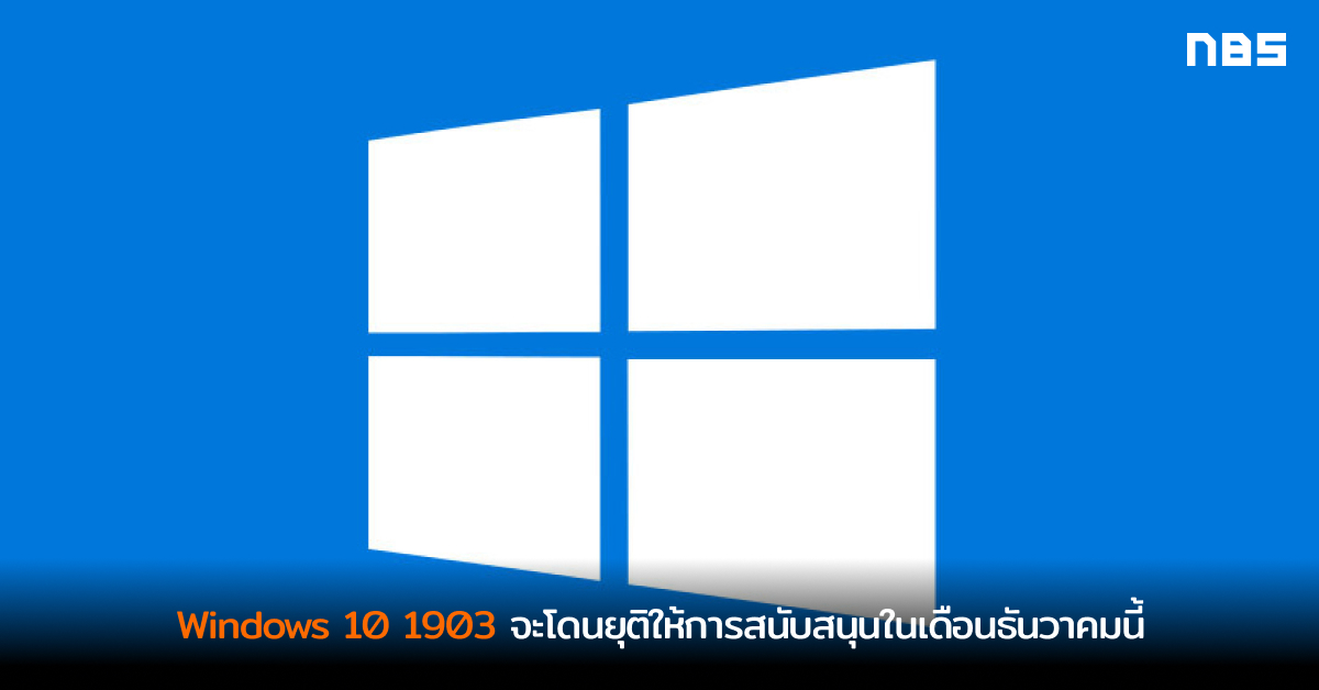 20170814 Windows 10 logo