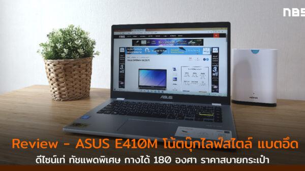 ASUS E410M cov
