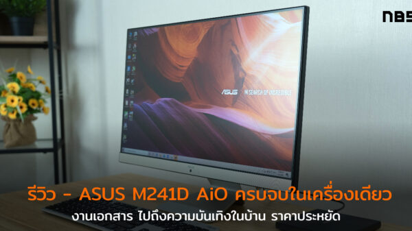 ASUS M241D AIO cov 1