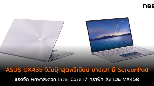ASUS ZenBook UX435 cov
