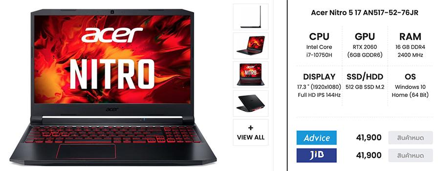 Acer Nitro 5 17 AN517 52 76JR