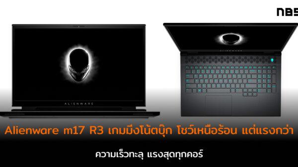 Alienware m17 R3 cov