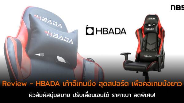 Chair HBADA JY001 cov
