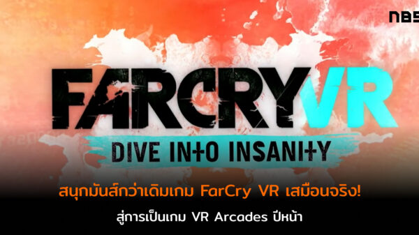 FarCry VR cov