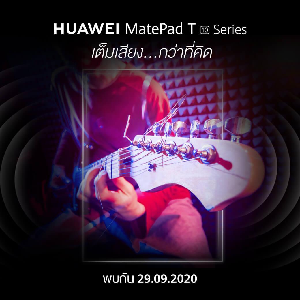 MatePadT10s Teaser03 rv