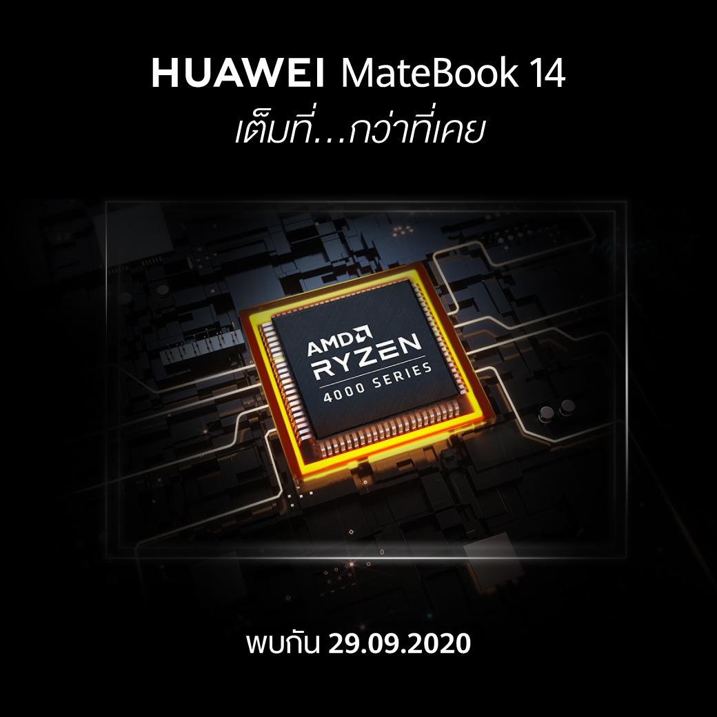Matebook14 Teaser01 rv