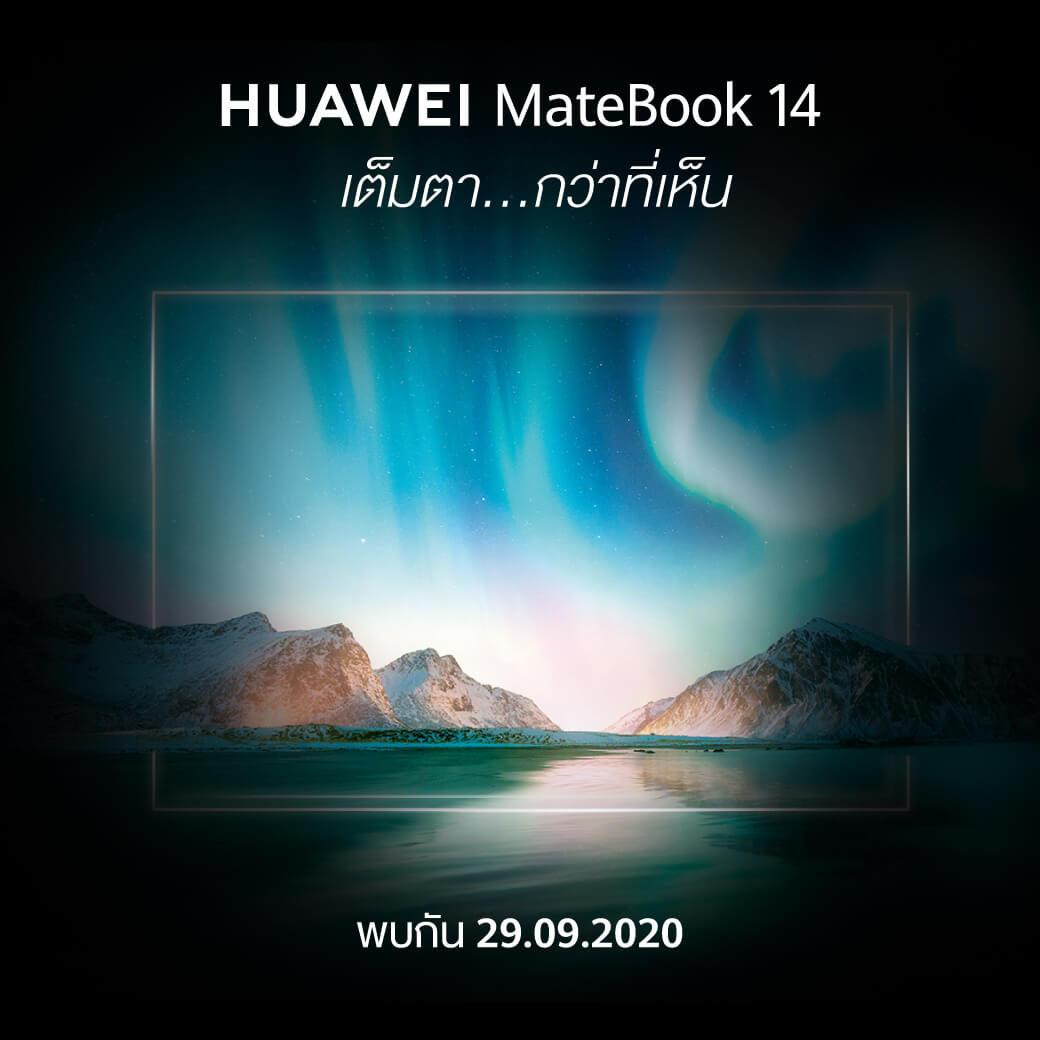 Matebook14 Teaser02 rv