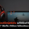 No sound windows 10 cov1