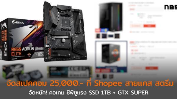 PC spec 25000 Shopee Sep 2020 cov