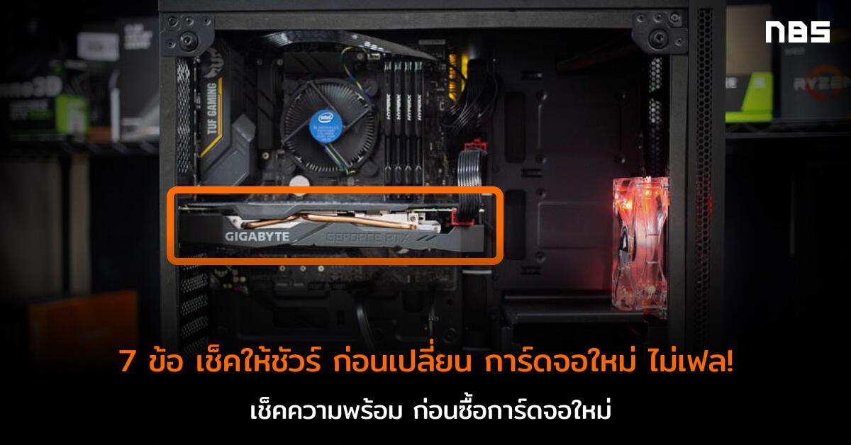PC spec graphic card collect cov