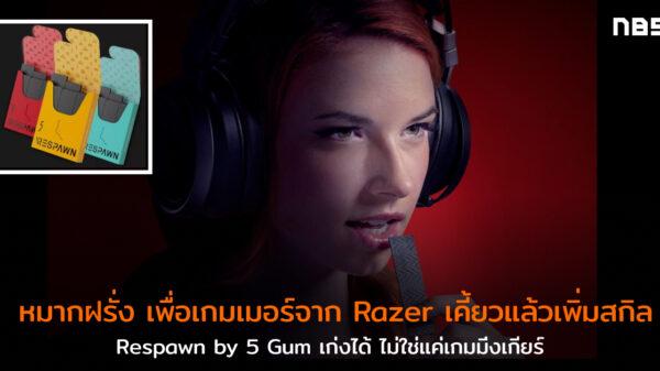 Razer Respawn 5 Gum guy cov